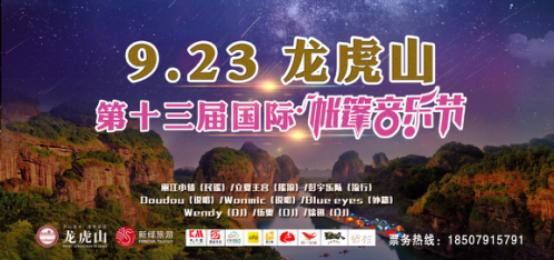 第13届龙虎山帐篷音乐节全新升级