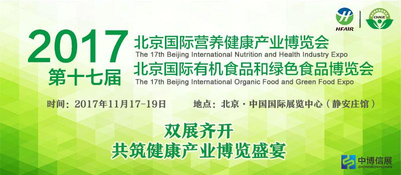 北京健康食品产业展11月开幕,开启健康产业新时代