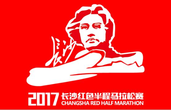 群脉SCRM数字化助跑2017长沙红色半程马拉松