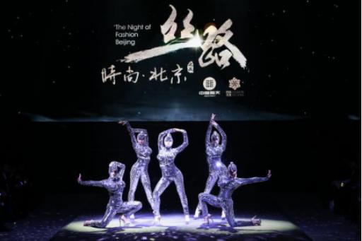 """""""丝路""""时尚·北京之夜"""