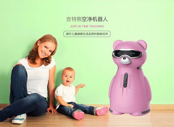 <b>儿童机器人:吉特熊空净机器人代替妈妈来爱你</b>