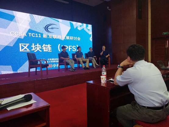"""中国通信标准化协会""""新互联网发展""""研讨会在大连召开IPFS成热议"""
