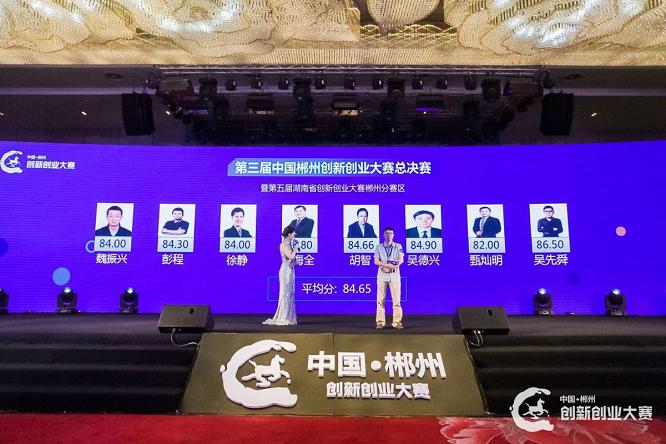 """""""创新创业·圆梦郴州""""第三届中国郴州创新创业大赛 总决赛圆满落幕!"""