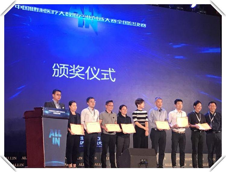 社区580荣获健康医疗大数据产业创新大赛二等奖