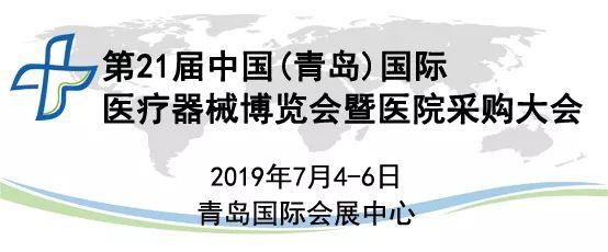 """2019青岛医疗展助推山东省""""医养康""""行业新发展"""