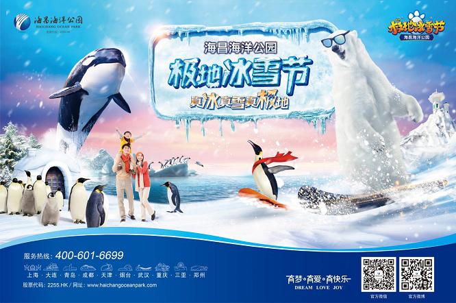 海昌海洋公园第六届极地冰雪节完美收官,明年再约!