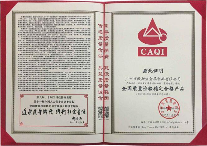 喜讯丨3·15权威认证,欧斯宝荣获中质检协会两项大奖!