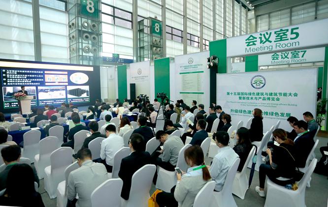 金茂绿建助力十五届绿建大会 智慧科技赋能绿色发展