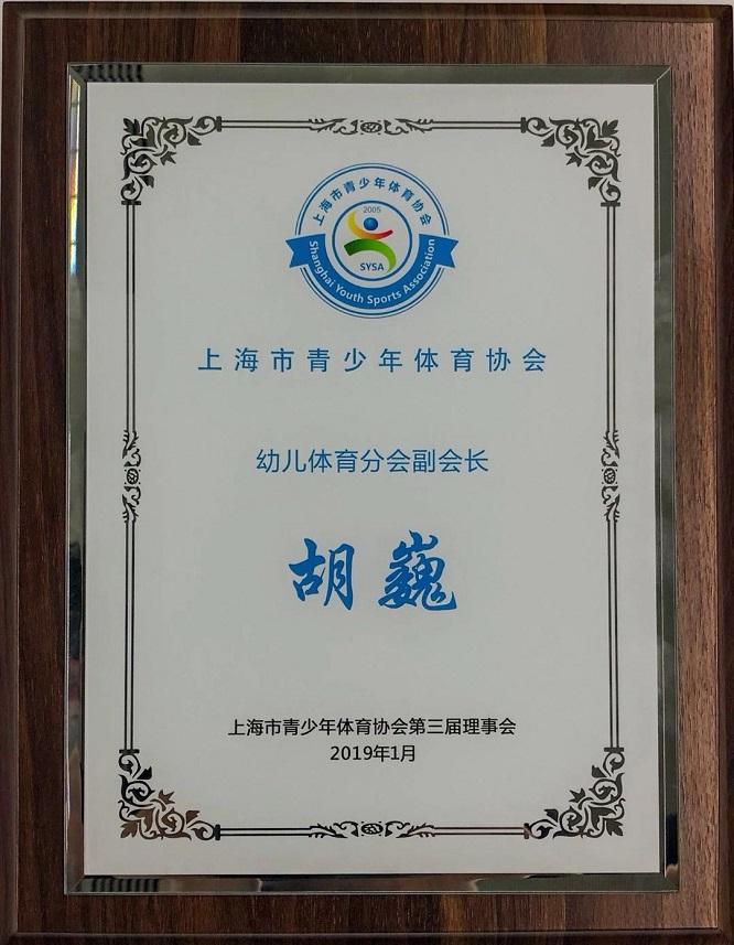 足球外围吧小小运动馆(中国)CEO胡巍当选上海青少年体育协会理事