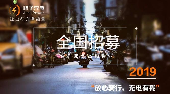 电动自行车智能充电桩市场广阔 桔子充电得到代理商认可