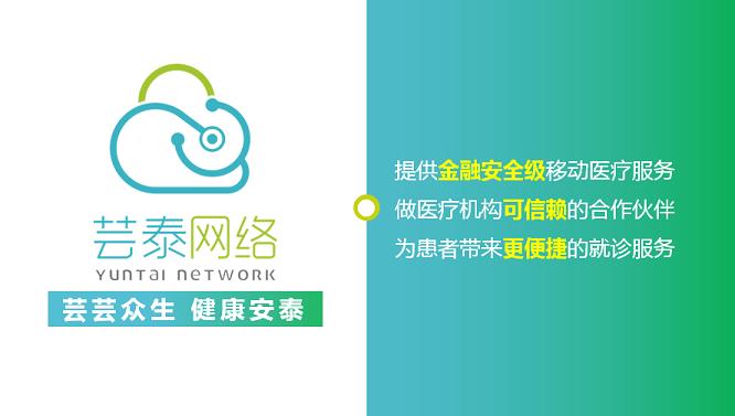 芸泰网络获中电健康产业基金领投超亿元B轮融资