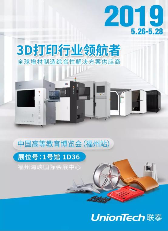 联泰科技将携工业3D打印机 亮相中国高等教育博览会(福州站)