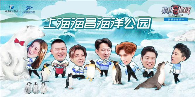 《�O限挑��5》收�率大爆,����d迪���岚土_志祥上海海昌海洋公