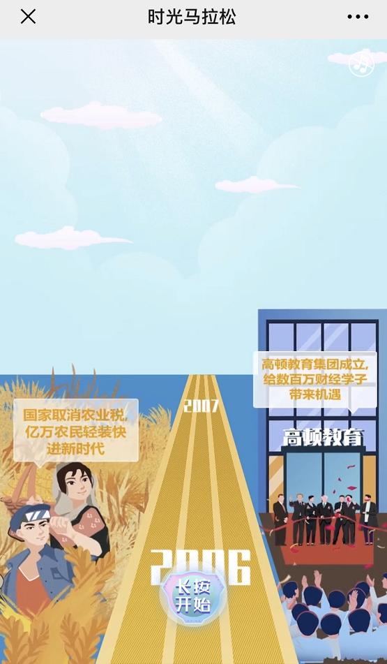 """向未来奔跑_高顿迎13周年生日_不懈奔跑不忘初心_13岁高顿教育大踏步""""向未来"""""""