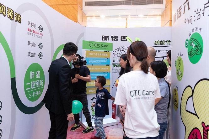 QTC Care打造创新肺健康科普展 获腾讯领投启医疗服务新征程