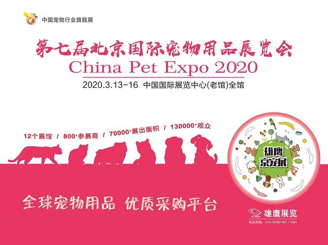 国际宠物用品展_再刷新纪录!第七届北京国际宠物用品展展位即将售罄