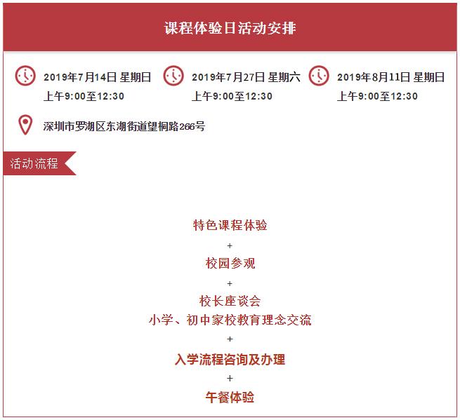 【高端民校_跨区录取】_罗湖区优质国际化寄宿学校代表―华美外国语学校