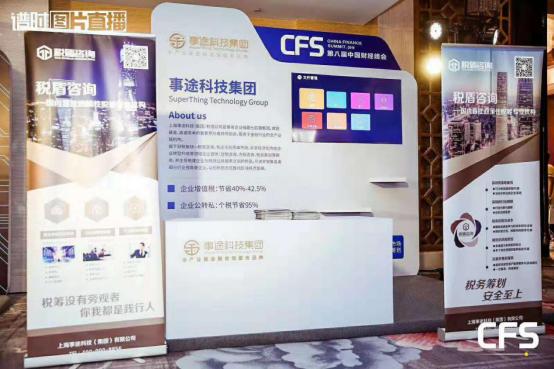 """上海事途科技群众 荣膺中国财经峰会""""2019金融科技感染力品牌"""""""