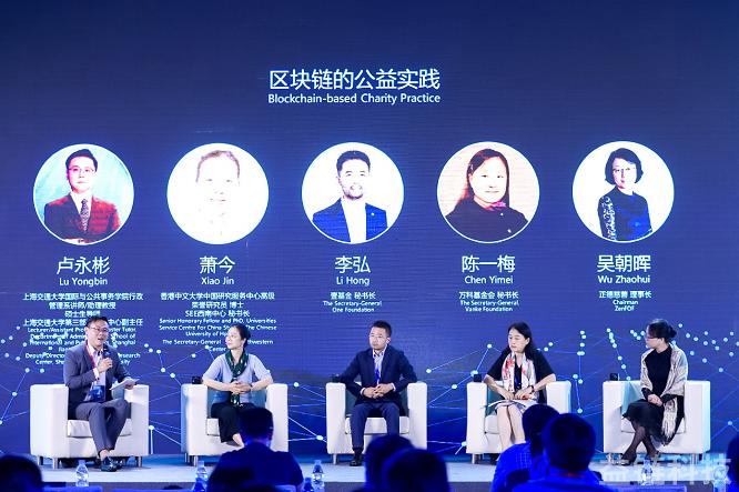2019益链科技区块链全球生态大会:基于区块链的公益实践