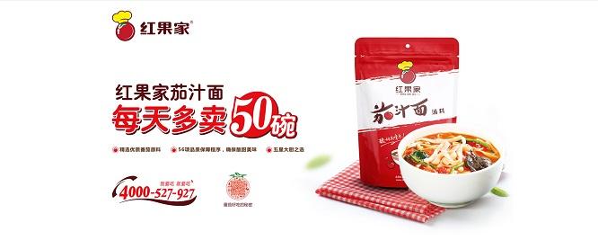 科技推动发展 红果家携新品参与第十届上海国际餐饮食材展览会