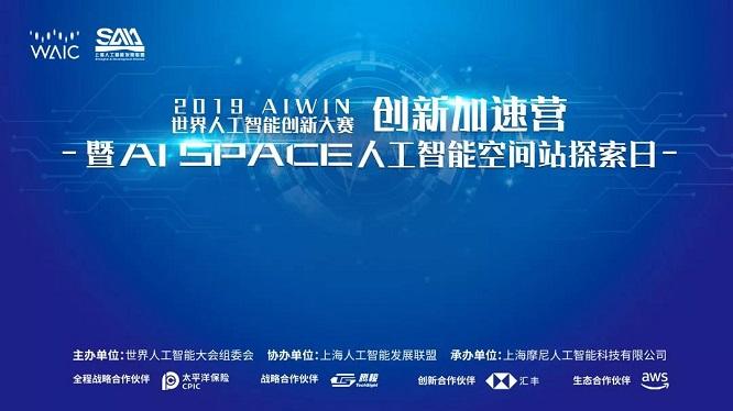 2019AIWIN创新加速营—赋能AI团队,为新技术落地探索最佳路径