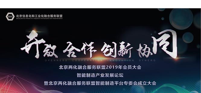 北京两化融合服务联盟智能制造平台专委会在京成立