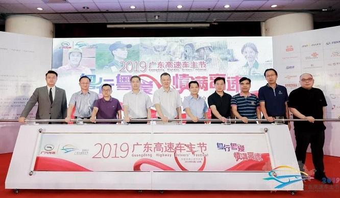 与爱同行,金溢科技为2019广东高速车主节增光添色