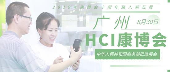 见证健康中国建设成果 8月30广州康博会即将开幕
