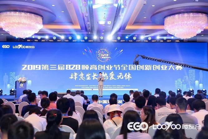 第三届828颐高创业节全国创业创新大赛圆满召开
