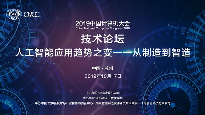 聚焦智能制造,唐恩科技承办2019中国计算机大会技术论坛
