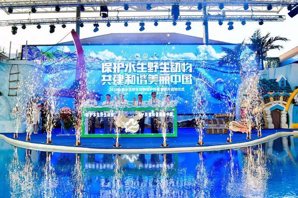 """2019年水生野生动物保护科普宣传月启动仪式 暨2018""""海昌奖""""表彰大会在三亚举办"""