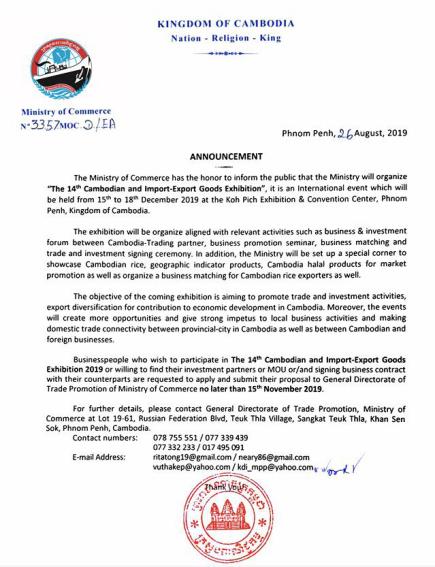第14届柬埔寨国际进出口商品展正式面向国内企业招商!