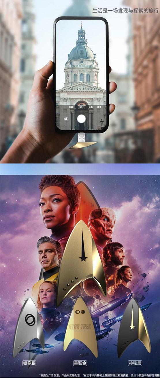 钛搏科技发布星际迷航发现号D1 U盘