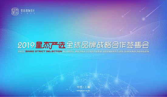 2019星杰严选 · 全球品牌战略合作签售会现场直击