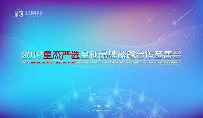 星享生活 2019星杰嚴選 · 全球品牌戰略合作簽售正式啟幕