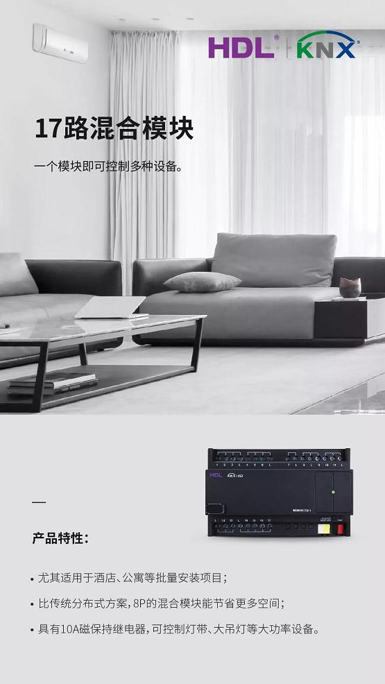 HDL:新品发布!KNX混合模块来袭!