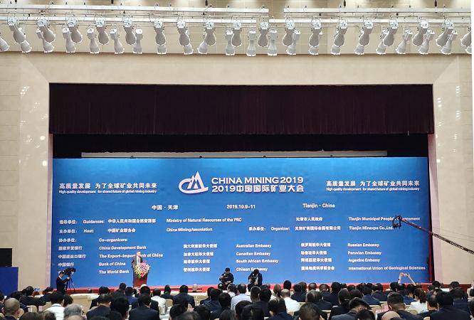 沈陽金垚科技公司攜明星產品閃耀亮相中國國際礦業大會