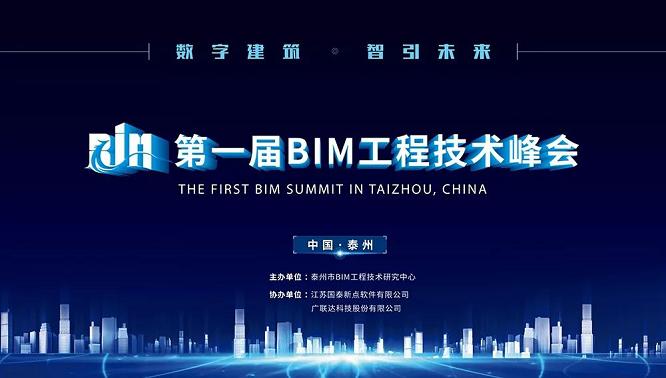 国泰新点发声第一届BIM工程技术峰会