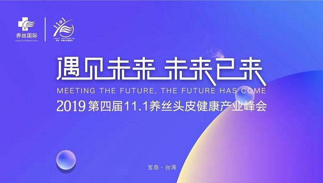 2019第四届11.1养丝头皮健康产业峰会圆满落幕