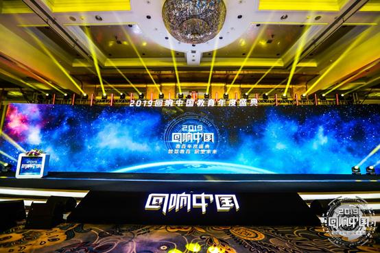 """好记星荣膺2019""""回响中国""""教育盛典""""年度科技教育创新品牌""""!"""