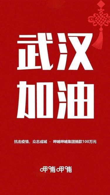 呷哺呷哺向北京春苗慈善基金会捐款人民币100万元