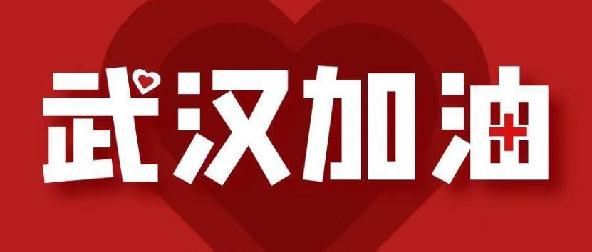"""情系武汉,携手战""""疫""""——永和豆浆等上海台企台商为武汉等疫区捐赠物资"""