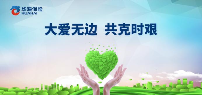 华海保险为烟台一线防疫人员捐赠30亿元保险保障和100万元现金