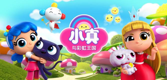 学龄前动画《小真与彩虹王国》腾讯独播备受瞩目