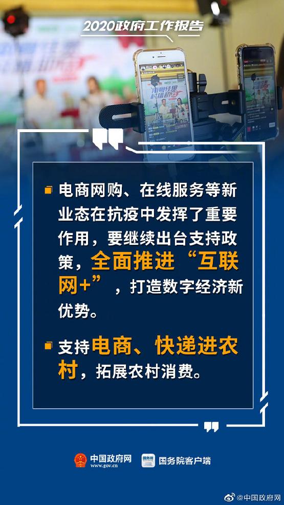 """《政府工作报告》肯定""""电商""""新业态,红人装契合趋势再发力"""