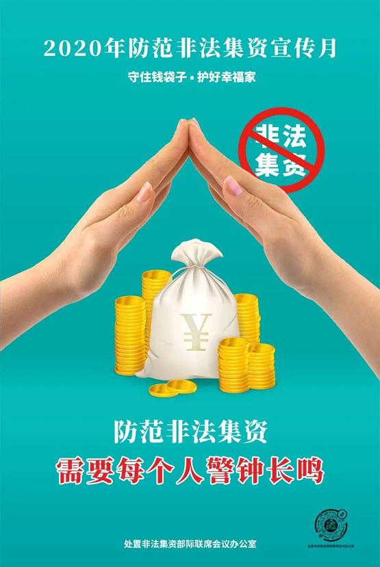 """守住钱袋子护好幸福家 利宝保险""""防范非法集资宣传月""""活动启动"""