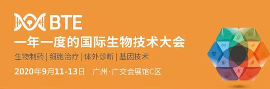 默克、赛默飞、洁特生物、蓝帆医疗名企齐聚 BTE广州国际生物技术大会9月