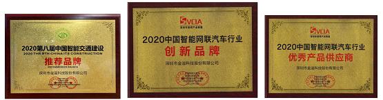 金溢科技受邀出席深圳国际智能交通展,荣获智慧交通三项大奖