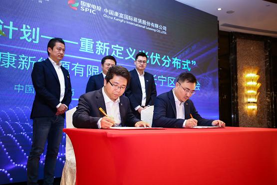 """联盛新能源集团与中国康富共同打造""""零碳新城平台"""",并落户长宁"""