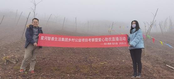 【星河公益】走进熊猫故乡,星河智善生活集团爱心助农四川公益行